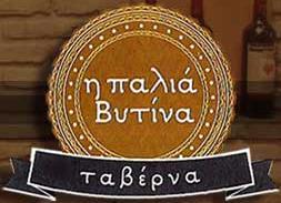 ΤΑΒΕΡΝΕΣ ΒΥΤΙΝΑ
